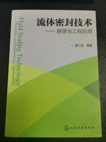 流体密封技术:原理与工程应用