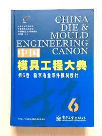 中国模具工程大典. 第6卷.粉末冶金零件模具设计 (内页干净整洁,无笔记)