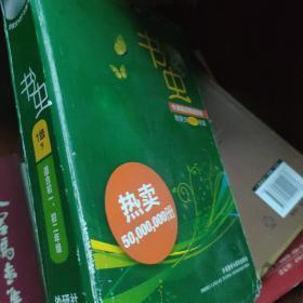 书虫·牛津英汉双语读物 盒装全集
