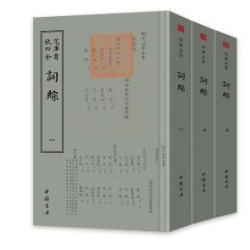 钦定四库全书一词综(全三册)人文历史 一部大型词选集 唐、宋、金、元词,通五百余家。于专集及诸选本