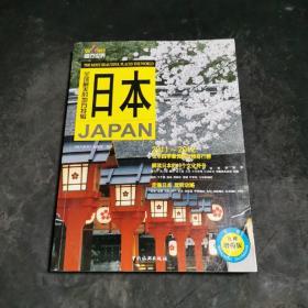 全球最美的地方特辑:日本(全彩攻略增强版)