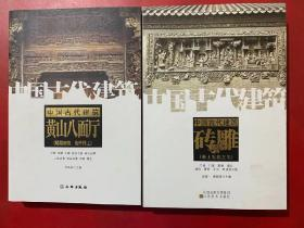 邂逅古建筑,发现中国古代建筑之美!《黄山八面厅》《砖雕》16开共576页定价256元特惠价88元