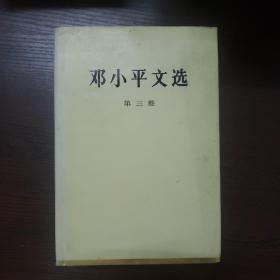 邓小平文选(第一 二 三卷)