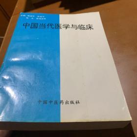中國當代醫學與臨床