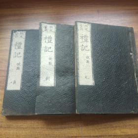 和刻本    《 礼记》3册  (应4册全,少第2册) 尺寸:25.5*18*5厘米        天保12年(1842年刻)