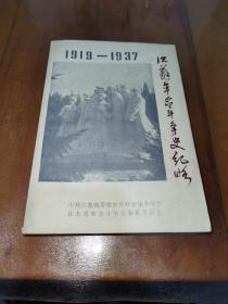 江苏革命斗争史纪略