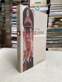 孤儿的声音——本书包括5辑:军人肖像、守望军营、军中见闻、楚汉河界、又见秋天,共收集了作者的158篇文章和一些摄影作品,绝大部分是他在昆明陆军学院读书和工作时写的。