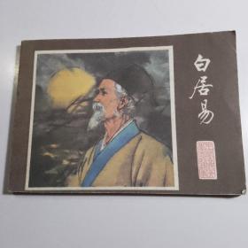 白居易 /绘画版连环画书