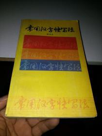 常用汉字快写法
