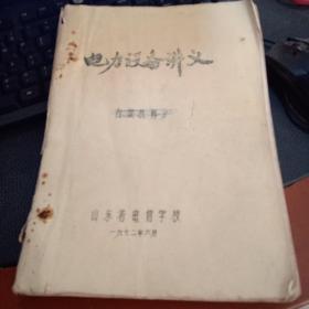 电力设备讲义(1972年、铅印本216页)有毛主席语录