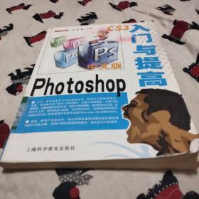 中文版Photoshop CS3入门与提高