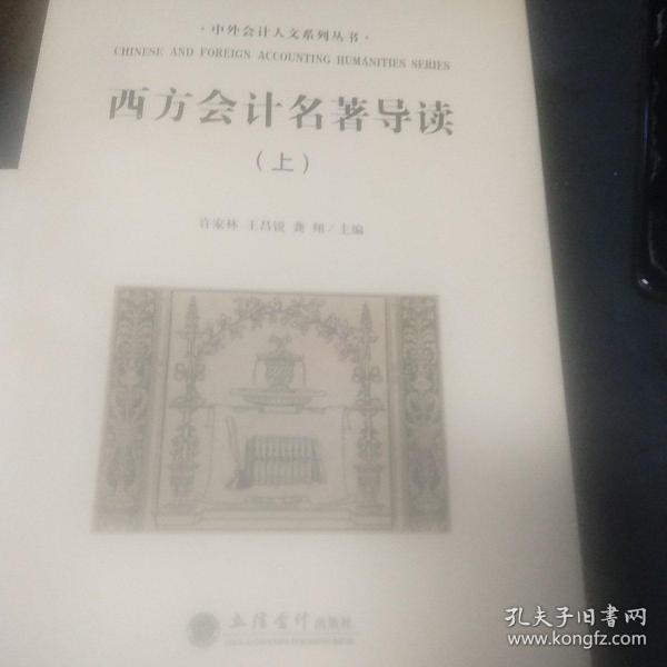 西方会计名著导读(上)