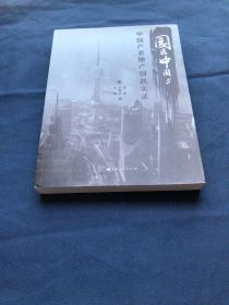 园区中国. 5, 中国产业地产创新实  原版书