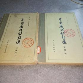 中国历代诗歌选 一*