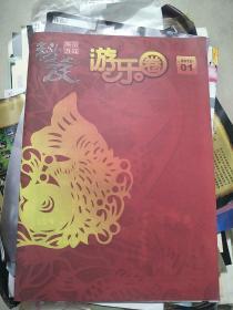 网络游戏秘笈:游乐圈2012.01