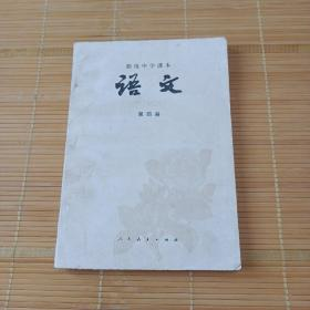 初级中学课本语文第四册