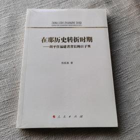 在那历史转折时期——胡平任福建省省长的日子里