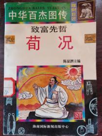 中华百杰图传荀况(连环画)