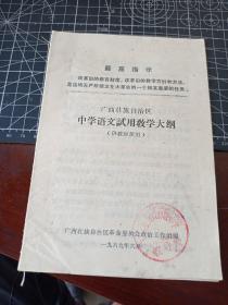 广西壮族自治区中学语文试用教学大纲