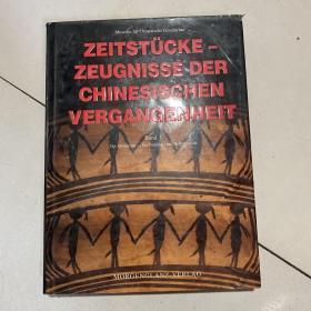 zeitstucke-zeugnisse der chinesischen vergangenheit