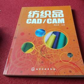 纺织品CAD/CAM