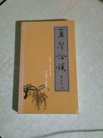 夏声拾韵 第5期 桂花卷