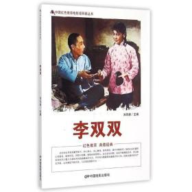中国红色教育电影连环画丛书--李双双❤ 刘凤禄 主编 中国电影出版社9787106040086✔正版全新图书籍Book❤