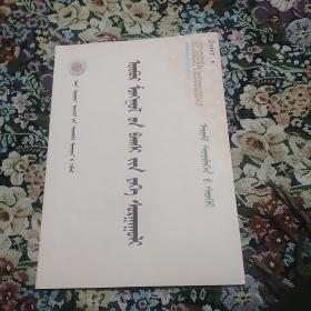 内蒙古师范大学学报  哲学社会科学(蒙文版)2007.1