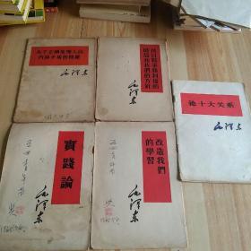 毛泽东(抗日战争胜利后的时局和我们的方针、关于正确处理人民内部矛盾的问题、宝践论、论十大关系、改造我们的学习)五本合售