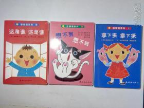 躲貓貓系列全三冊
