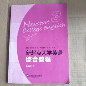 新起点大学英语综合教程3教师用书