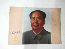 工农兵画报,1974年缺1,16,21,22,24五期,共19期补图勿点
