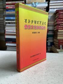 彝族文化知识读本——本书采用一问一答的方式介绍了彝族经典文化知识,内容包括历史、政治、经济、文学、宗教、伦理、医学、礼仪、风俗、饮食、服饰、婚俗、禁忌、丧葬、音乐、舞蹈等。