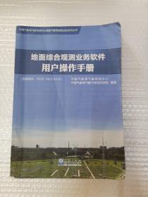 地面综合观测业务软件用户操作手册(关联版本:ISOSVer2.0.0.0)