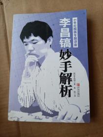 李昌镐21世纪围棋专题讲座:妙手解析