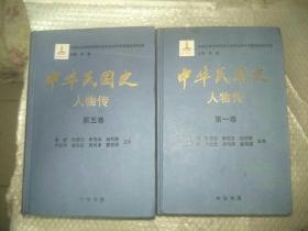中华民国史.人物传(全八册)