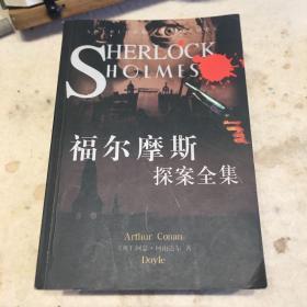 福尔摩斯探案全集,上中下三册