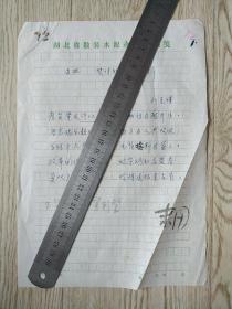 刘克瑾诗稿一页