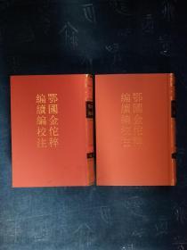 鄂国金佗稡编续编校注(硬精装上下全二册)王曾瑜注解 签名钤印