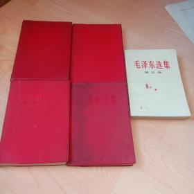 毛泽东选集【1 - 5】 全五卷  红塑料皮  简版