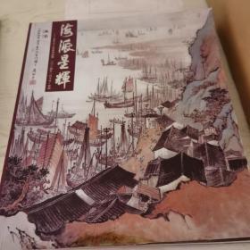 百年沪上名家书画展——海派星辉