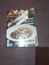 四川烹饪2007.11