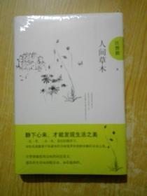 人间草木:汪曾祺后人监制,全新修订精装典藏纪念版(未拆封)