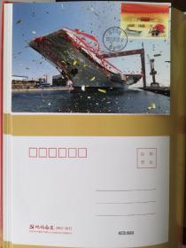 国产航母山东舰原地极限片,人民日报版。载体内容为国产航母下水场景
