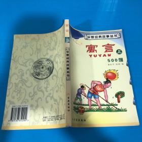 华夏经典故事丛书 寓言上500例