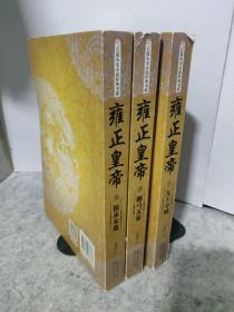 雍正皇帝(全三册)(长篇历史小说经典书系)