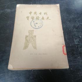 中国古代货币发展史