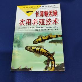 去薄鳅泥鳅实用养殖技术