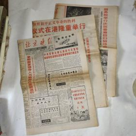 北京晚报1997年6月30日。7月1日,2日报纸(庆祝香港回归,香港特别行政区成立等内容。报纸3份合售,版全)