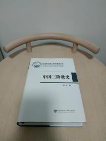 中国三阶教史